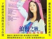 二手書博民逛書店罕見上海服飾胡可Y403679