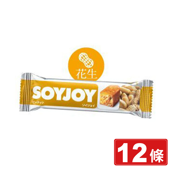 SOYJOY 大豆營養棒X12條 (花生)(低GI高膳食纖維 日本原裝) 專品藥局【2014723】
