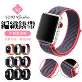Apple Watch 1 2 3 尼龍 編織 錶帶 38mm 42mm 手環 運動 透氣 魔鬼氈 智慧 運動 替換