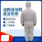 純棉防護服防疫防病隔離衣非一次性社區值班人員連體工作服