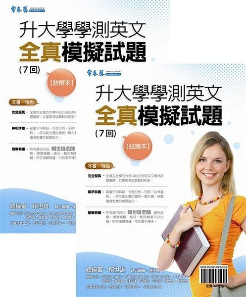 升大學學測英文全真模擬試題(7回):試題本+詳解本