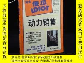 二手書博民逛書店完全傻瓜Idiot罕見動力銷售Y22224 安東尼・帕里尼羅 遼
