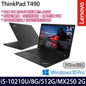【ThinkPad】T490 14吋i5-10210U四核512G SSD效能MX250 2G獨顯專業版商務筆電(三年保固)