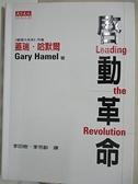 【書寶二手書T3/財經企管_AO6】啟動革命(全新修訂版)_原價420_蓋瑞