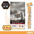 冠能pro plan成貓飼料 雞肉活力提...