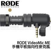 RODE 羅德 Video Mic ME  手機平板指向型麥克風 (24期0利率 免運 正成公司貨) RDVIDEOMICME