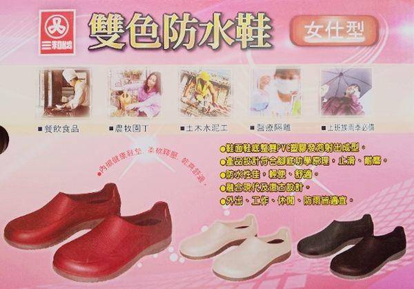 【雨具系列】三和牌雙色防水鞋(女仕型)~廚師鞋.土水鞋.雨鞋皆適用~ (SRH162)