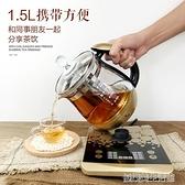 110V伏養生壺多功能煮茶器留學加厚玻璃家用分離式燒水壺 【優樂美】