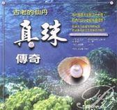 (二手書)古老的仙丹─真珠傳奇