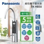 【結帳再折+24期0利率】Panasonic 國際牌 櫥下型整水器 TK-HB50