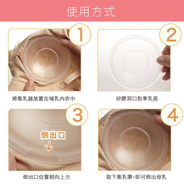 (SGS檢驗合格)矽膠母奶集乳器 3件組 防溢乳墊 哺乳內衣 圓形矽膠集乳器【EC0044】附收納袋