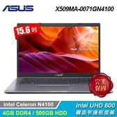 【ASUS 華碩】Laptop 15 X509MA-0071GN4100 15.6吋筆電 星空灰 【加碼贈MSI原廠電競耳麥】