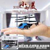 迷你遙控飛機充電耐摔遙控直升飛機電動模型飛行器兒童玩具無人機YYP 蜜拉貝爾
