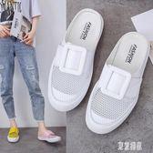 小白半拖鞋女2019新款網面透氣包頭無后跟拖鞋懶人休閒鞋外穿一字拖 LR7632『東京潮流』