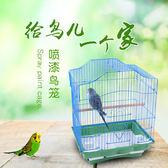 免運鉅惠兩天-鳥籠興興文噴漆鳥籠子鸚鵡八哥 畫眉鷯哥相思鳥籠 噴漆