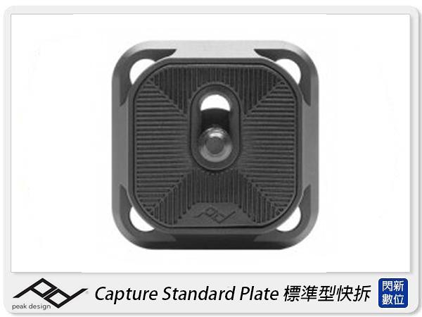 PEAK DESIGN Capture Standard Plate 標準型快板 快夾(AFD0065,公司貨)