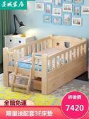 兒童床 實木兒童床帶護欄男孩單人床加寬拼接大人床神器幼兒延邊款嬰兒床【全館免運快出】