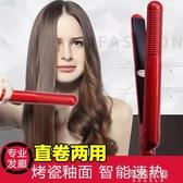 捲髮器 金得利小夾板女直發卷發棒兩用劉海迷你拉頭發直板夾小型器電熨板 阿薩布魯