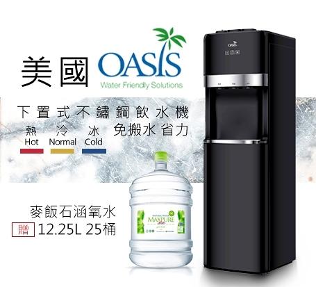 頂好 美國OASIS品牌 下置式三溫飲水機 桶裝水專用(時尚勁黑款) + 贈麥飯石涵氧桶裝水12.25L X 25瓶