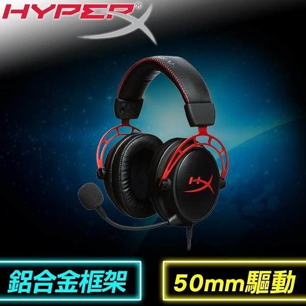 【南紡購物中心】HyperX Cloud Alpha 電競耳機 (HX-HSCA-RD/AS)