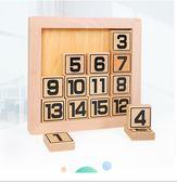 【開學季】最強大腦數字華容道同款滑動拼圖益智玩具三國兒童小學生成人智力