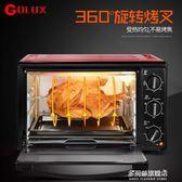 電烤箱家用烘焙電烤箱30L多功能全自動旋轉叉多莉絲旗艦店YYS    220V