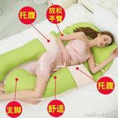 孕婦枕頭護腰側睡枕U型枕多功能孕婦用品純棉護腰托腹抱枕側臥枕QM 美芭