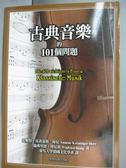 【書寶二手書T9/音樂_KBW】古典音樂的101個問題_安妮特.克洛滋格-海兒、溫弗里德.博尼格