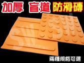 IB003 加厚 導盲磚 引導磚 指引磚 無障礙設施地磚 防滑磚 位置磚 直線 圓點 耐磨 盲道 工程