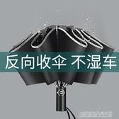 夏語反向折疊傘汽車載車用雨傘男士全自動s雨s女晴雨兩用雙人大號