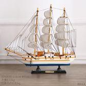地中海一帆風順帆船模型擺件玄關酒櫃裝飾品臥室擺設房間個性家居【中秋節滿598八九折】