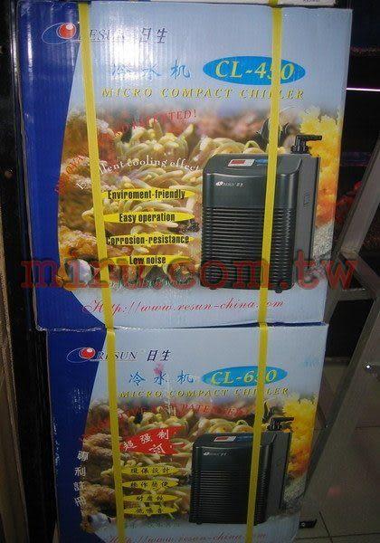 【西高地水族坊】日生超靜音冷卻機(CL-450)450L/H日本三菱高效壓縮機