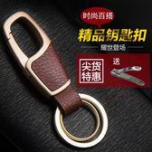 jobon中邦汽車鑰匙扣男女腰掛鑰匙鏈掛件可愛鑰匙圈情人創意禮物