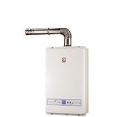 (無安裝)櫻花13公升強制排氣(與SH1335/SH-1335同款)熱水器天然氣SH-1335N-X