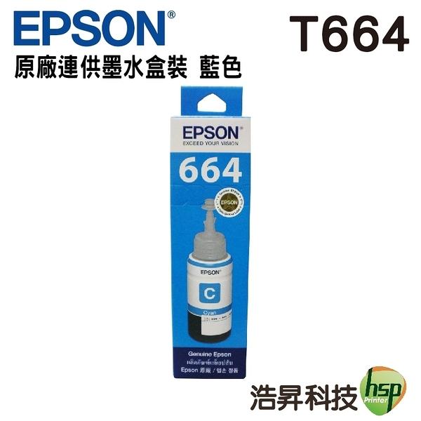 EPSON T664 T6642 藍色 原廠填充墨水 適用 Epson L100 / L110 / L120 / L200 / L220 / L210 / L300 / L310