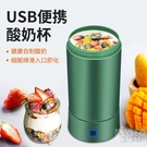 USB酸奶杯迷你便攜式酸奶機全自動小型發酵機家用宿舍自制酸奶 快速出貨