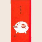 【期間限定】日本製  豬年吉祥 紅包袋 ...