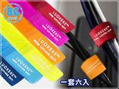 原裝洛可 魔鬼氈黏扣式集線器 綁線帶 線材收納 6條裝 不挑款◆86小舖◆