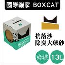 BOXCAT國際貓家〔綠標,抗落砂除臭大球砂,13L〕另有2盒免運賣場