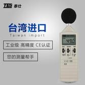 臺灣泰仕TES1350A噪音計聲級計分貝儀噪音測試儀噪聲儀TES1350RYTL