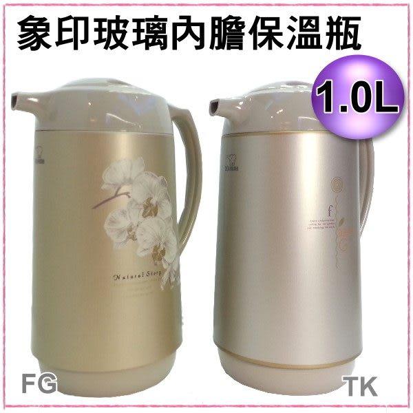 【信源】1公升〞象印 提倒式保溫熱水瓶《AHGB-10》玻璃內膽*免運費*