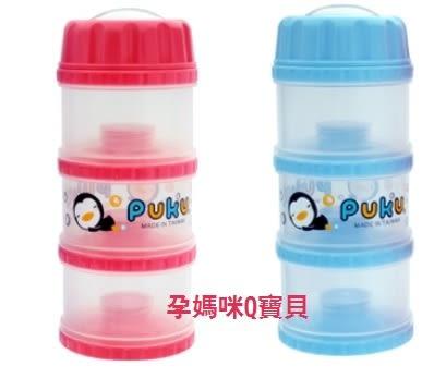 台灣製藍色企鵝PUKU獨立層三層奶粉盒~可裝奶粉、零食也可當奶嘴保管盒用11012