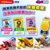 台灣 小兒利撒爾 Quti軟糖 35g 活性乳酸菌/維他命C/晶明葉黃素◆86小舖◆