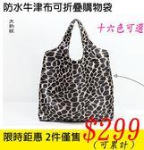 防水購物袋 環保袋 可折疊便攜購物袋 牛津布環保袋