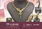 ☆元大鑽石銀樓☆『幸福進行式』結婚黃金套組 *項鍊、手鍊、戒指、耳環*