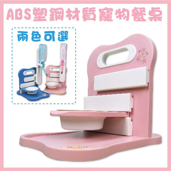 *WANG*[免運] PET-QUALITY ABS塑鋼材質 優質機能 寵物餐桌