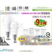 【P牌】LED燈泡 E27.LEDBulb 9.5W 廣角型 球泡燈 高亮度 替代螺旋23W 【燈峰照極my買燈】