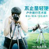 相機支架富圖寶微單三腳架單反手機相機迷你支架戶外旅行便攜攝影自拍照  台北日光NMS