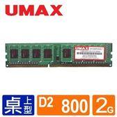 【綠蔭-免運】UMAX DDR2 800 2GB  RAM