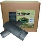 竹片炭1kg裝--歷經月餘燒製而成的